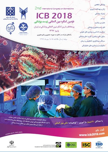 دومین کنگره بین المللی زیست پزشکی