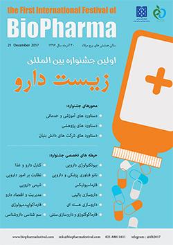 جشنواره بین المللی زیست دارو