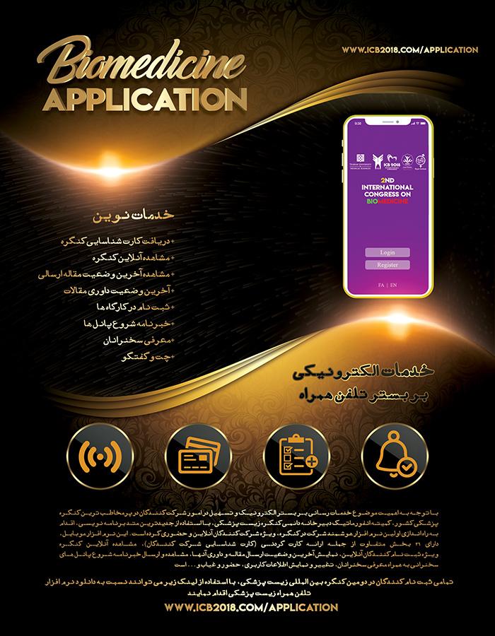 اپلیکیشن موبایل کنگره زیست پزشکی
