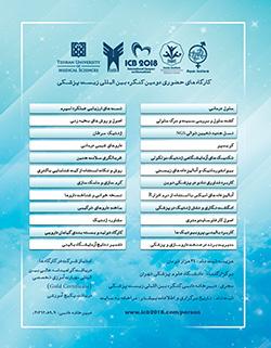 کارگاه های دانشگاه علوم پزشکی تهران