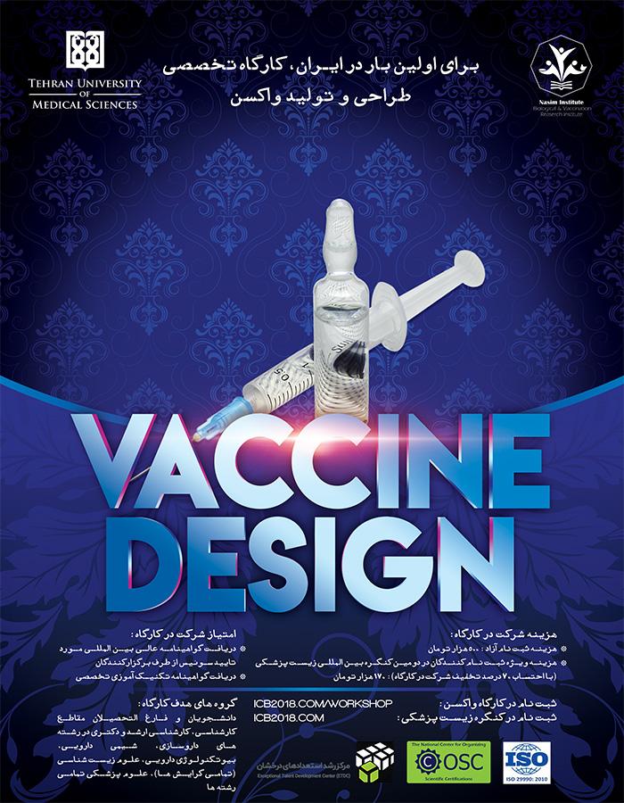 طراحی-و-تولید-واکسن-