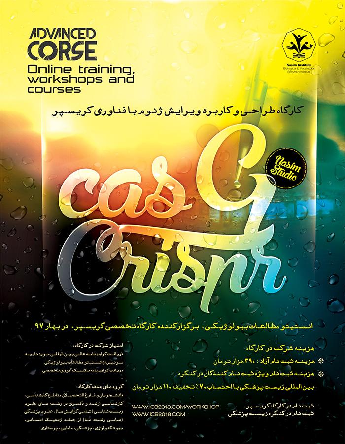 طراحی-و-کاربرد-ویرایش-ژنوم-با-فناوری-CRISPR-