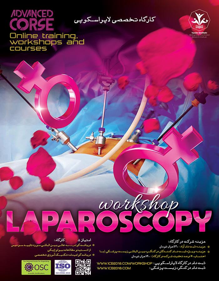 لاپراسکوپی-