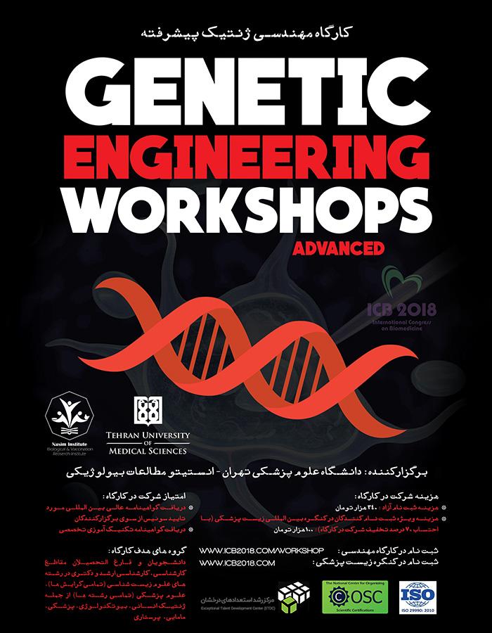 مهندسی-ژنتیک-پیشرفته-
