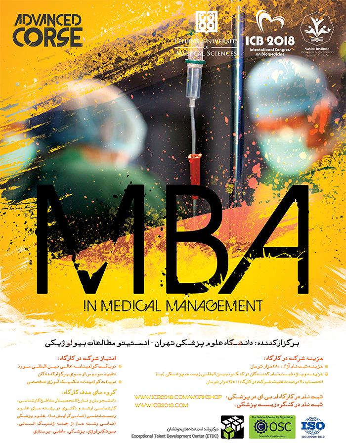MBA-در-پزشکی
