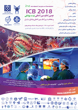 کنگره بین المللی زیست پزشکی